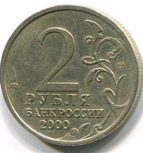 2 рубля Города герои 2000 год