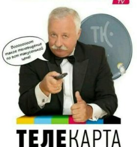 Спутник телевидение Телекарт
