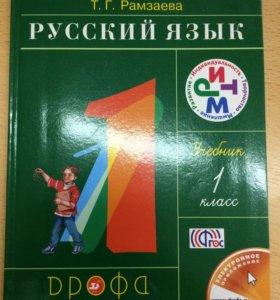 Учебник Т.Г. Рамзаева Русский язык 1 класс