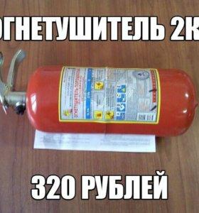 Огнетушитель 2кг
