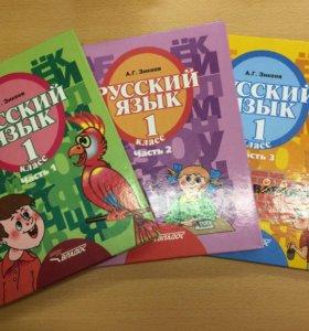 Учебник Русский язык А.Г. Зикеев в 3-х частях