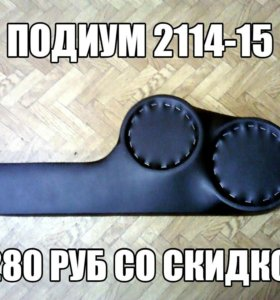 Подиум на дверь 2114. Под Заказ