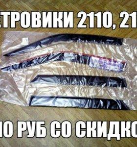 Ветровики 2110-2112, Приора. Под заказ
