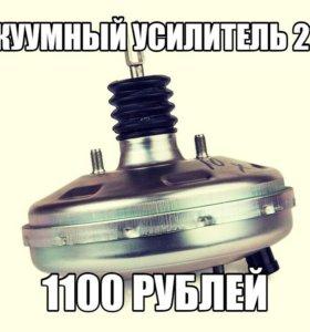 Вакуумный усилитель 2110-2112