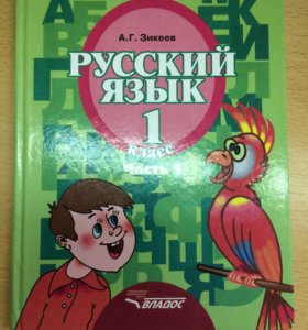 Учебник Русский язык А.Г. Зикеев, ч.1