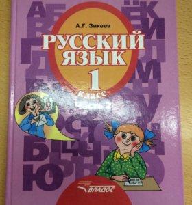 Учебник Русский язык А.Г. Зикеев, ч.2
