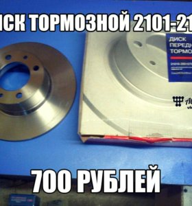 Диск тормозной 2107