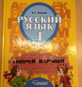 Учебник Русский язык А.Г. Зикеев, ч.3