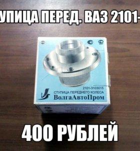 Ступица 2107