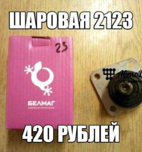 Шаровая опора Шеви Нива 2123
