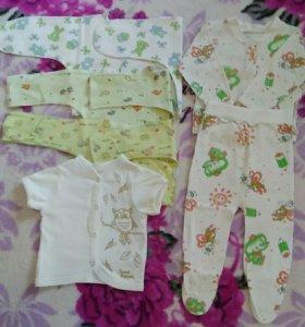 Одежда для новорожденного 0-4 мес