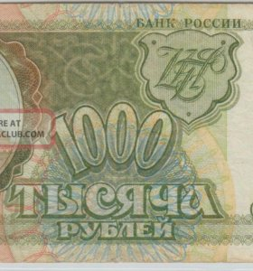 1000р 1993года