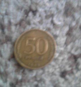 50руб