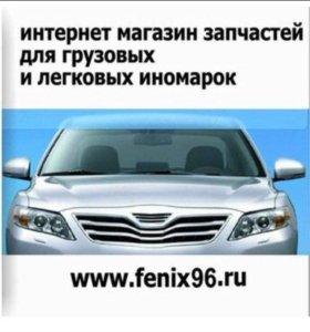 Автозапчасти для импортного авто