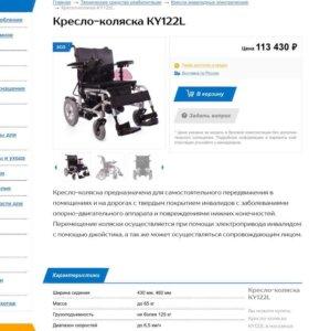 """Кресло-коляска с электроприводом """"KY122L"""""""