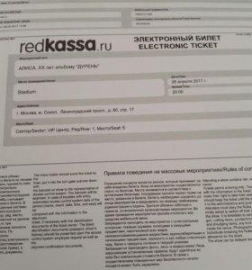 Билет на концерт Алиса 28 апреля
