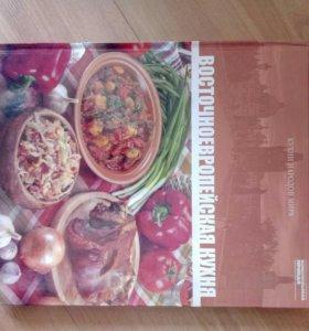 Книга рецептов восточноевропейская кухня