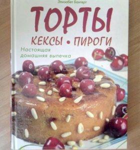 Книга рецептов