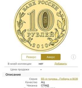 Монета 10 р. 65 лет великой победы