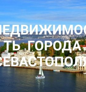 Продам участок свой земли в Севастополь 450000р