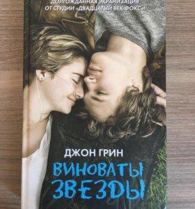 книга Виноваты звезды (Джон Грин)