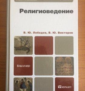 Учебник по религиоведению