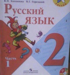 Учебники для 2 класса 1/часть