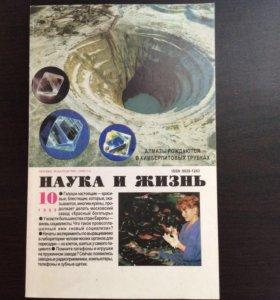"""Журнал """" наука и жизнь"""""""