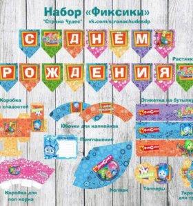 Наборы для детского праздника