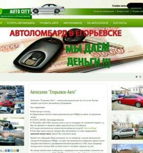 Создание и продвижение сайтов в Ивантеевке