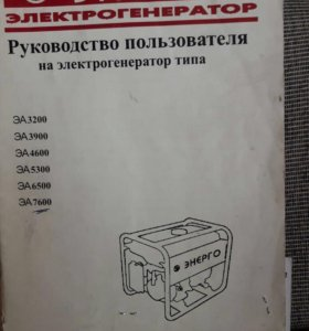 Генератор 7600