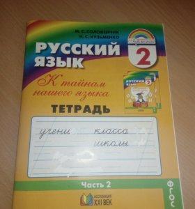 Русский язык к тайнам нашего языка 2 класс 2 часть