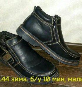 Зимные ботинки 44