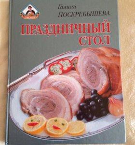 Кулинарная книга Праздничный стол