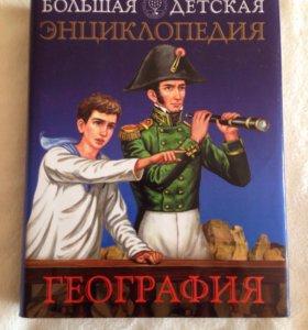 Книга Большая детская энциклопедия география