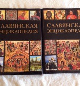 Книга Славянская энциклопедия 2 тома
