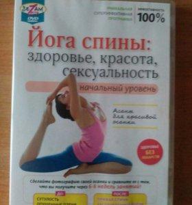 Диск йога спины