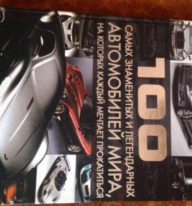 100 знаменитых автомобилей мира,красочный альбом
