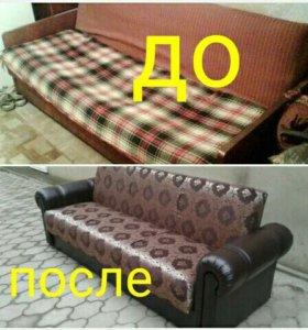 Рестоврация мягкой мебели