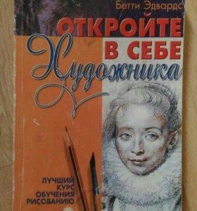 """Книга Бетти Эдвардс """"Откройте в себе художника"""""""