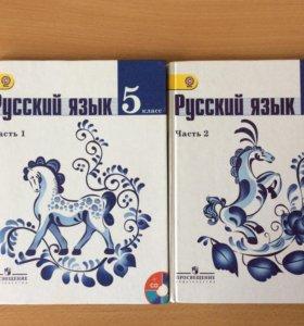 Учебник русского языка 5 класс Т. А. Ладыженская