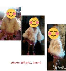 Пончо для малышки