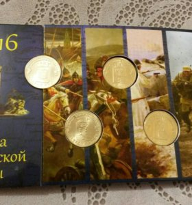 Набор монет Города Воинской славы 2016