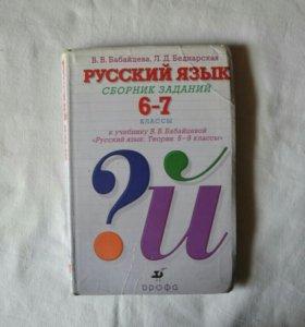 Русский язык 6-7 класс