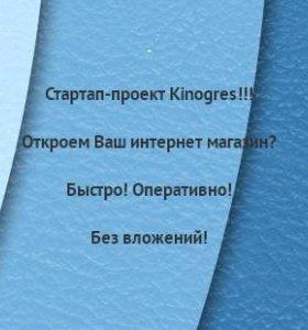 Стартап-проект Kinogres