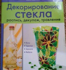 Книга по декору стекла