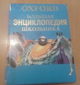 БОЛЬШАЯ ЭНЦИКЛОПЕДИЯ OXFORD