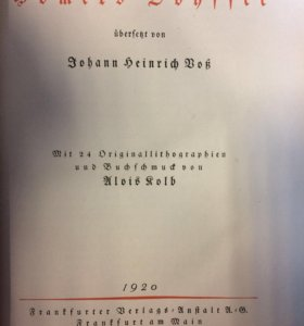 Одиссея на Немецком языке