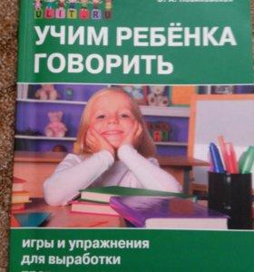"""Книга по развитию речи """"Учим ребенка говорить"""""""