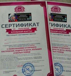 Сертификат Ботэк